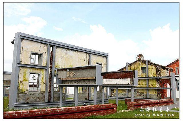 紅毛港文化園區-1496