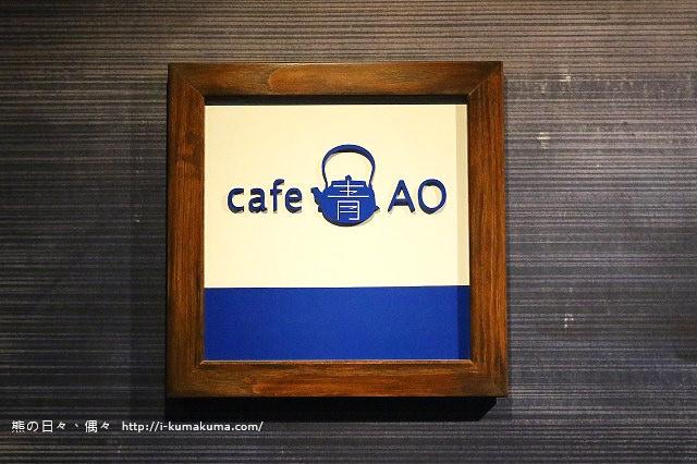 岐阜高山Café青-5231
