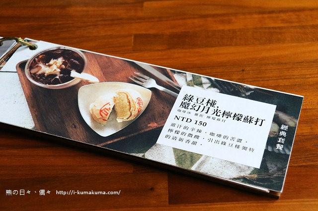 舊振南漢餅文化館-2925