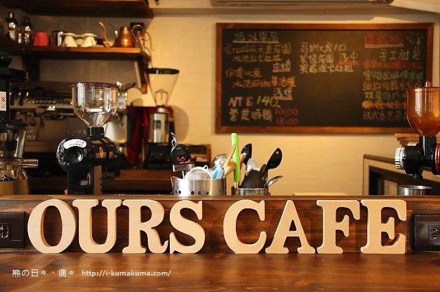 奧爾司咖啡-8940