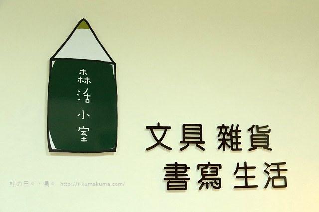 高雄森活小室-3624