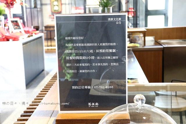 舊振南漢餅文化館-2991