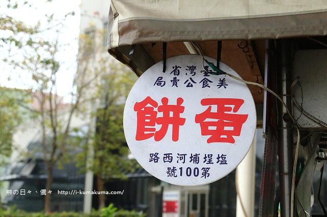 戴蛋餅-9405