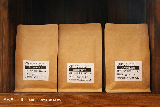 奧爾司咖啡-8950
