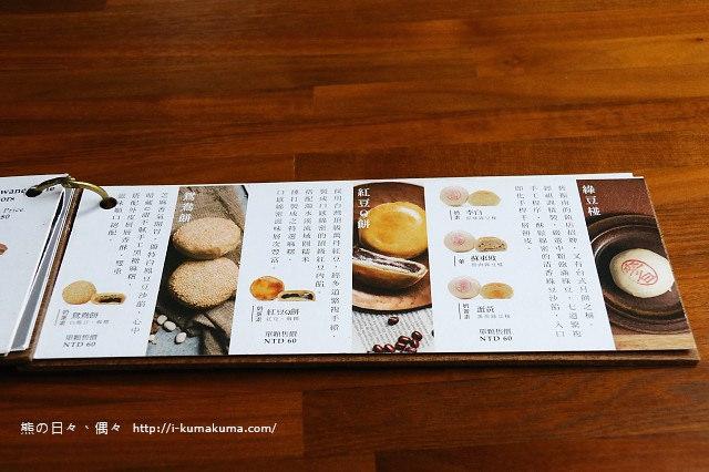 舊振南漢餅文化館-2931