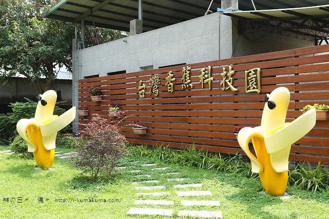 台灣香蕉科技園-0423