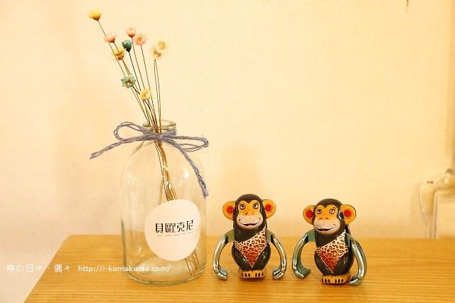 猿樂作手作處-2106