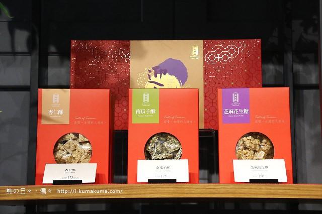 舊振南漢餅文化館-2863