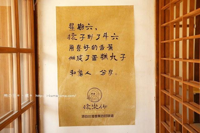猿樂作手作處-2076