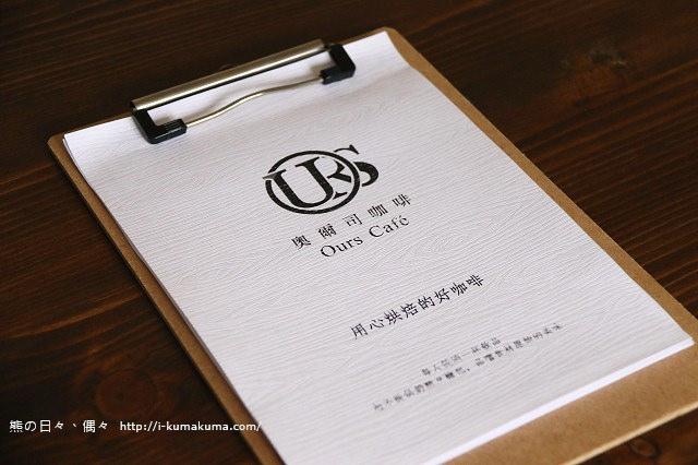 奧爾司咖啡-8953