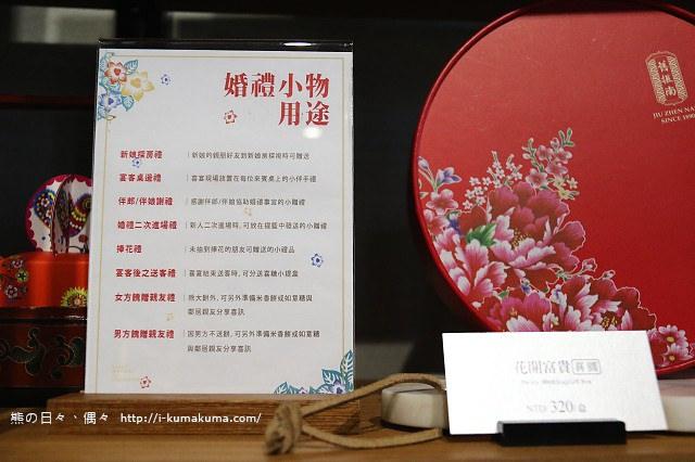 舊振南漢餅文化館-2909