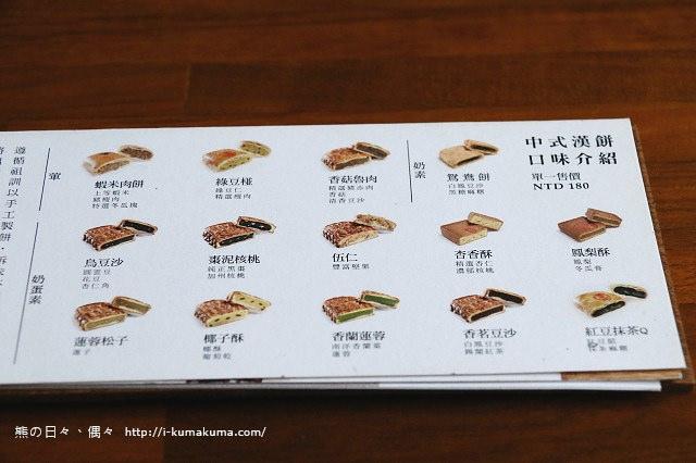 舊振南漢餅文化館-2929