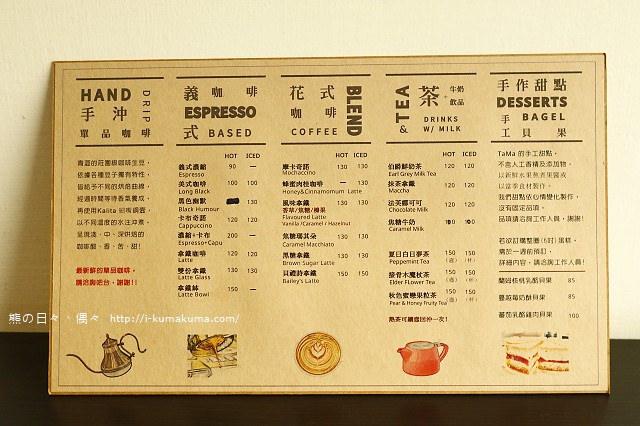 TaMa咖啡館-7541