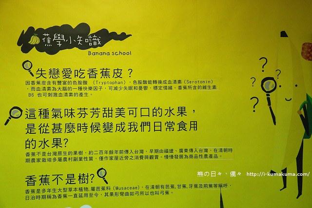 台灣香蕉科技園-0522