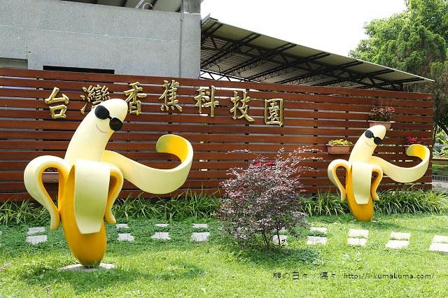 台灣香蕉科技園-0425