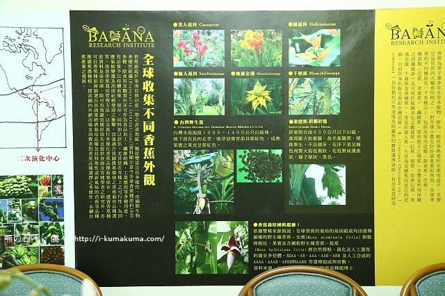 台灣香蕉科技園-0525
