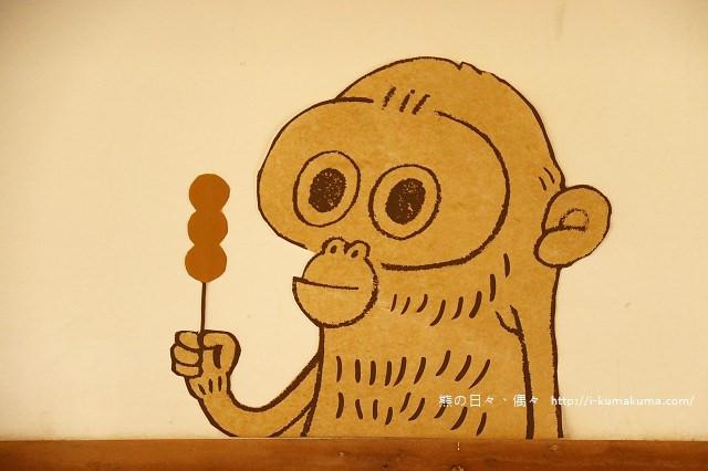 猿樂作手作處-2095