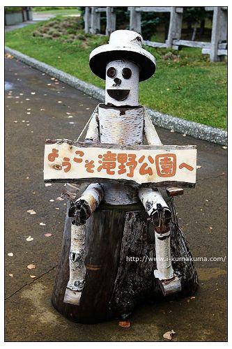 國營瀧野鈴蘭丘陵公園-0911