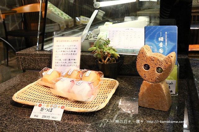 稻豐園貓子饅頭-4090