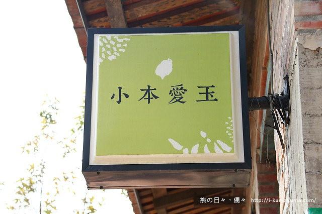 小本愛玉大樹店-7987