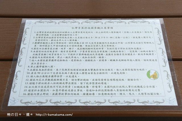 台灣香蕉科技園-0449