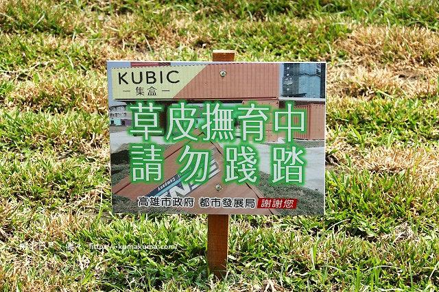 集盒.Kubic貨櫃聚落-2338