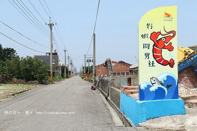 好蝦冏男社-5172