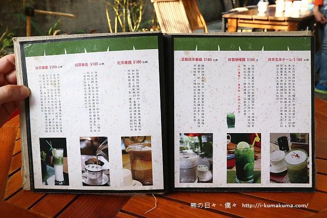 明森宇治抹茶專賣店-存中店-5599