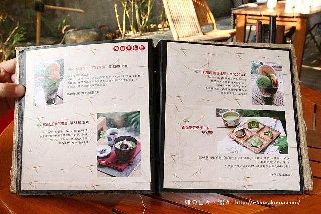 明森宇治抹茶專賣店-存中店-5608