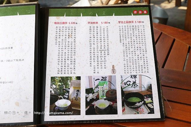 明森宇治抹茶專賣店-存中店-5597