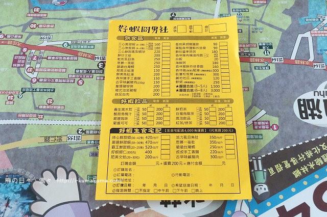 好蝦冏男社-5206