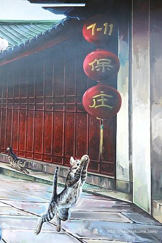 魔法喵屋7-11斗六保庄門市-1750