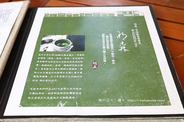 明森宇治抹茶專賣店-存中店-5594