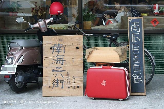 台中南海六街-0160