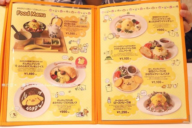 名古屋布丁狗咖啡廳-9174