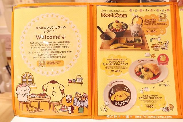 名古屋布丁狗咖啡廳-9182