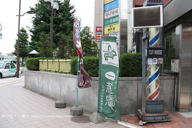 札幌一粒庵拉麵-0299