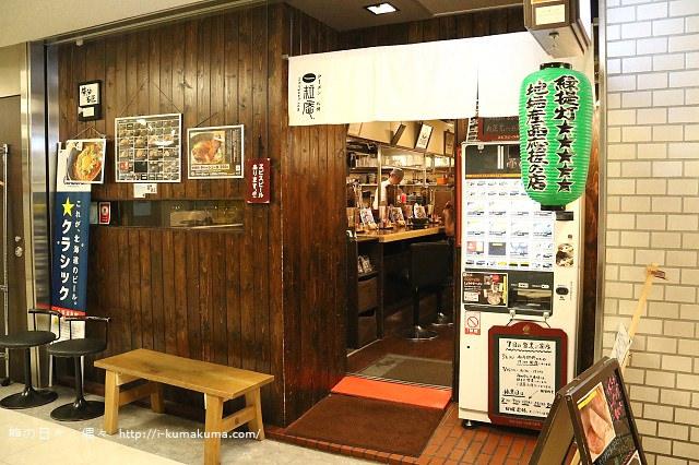 札幌一粒庵拉麵-0286