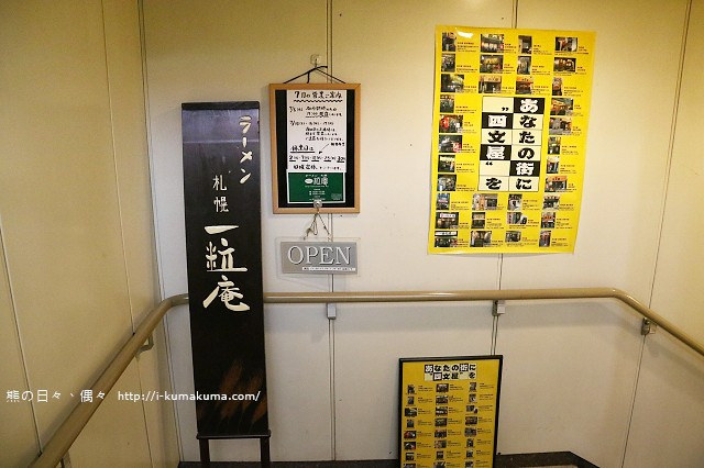 札幌一粒庵拉麵-0296