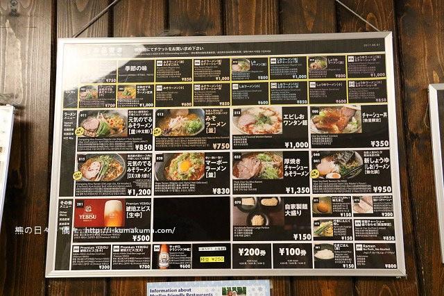 札幌一粒庵拉麵-0284