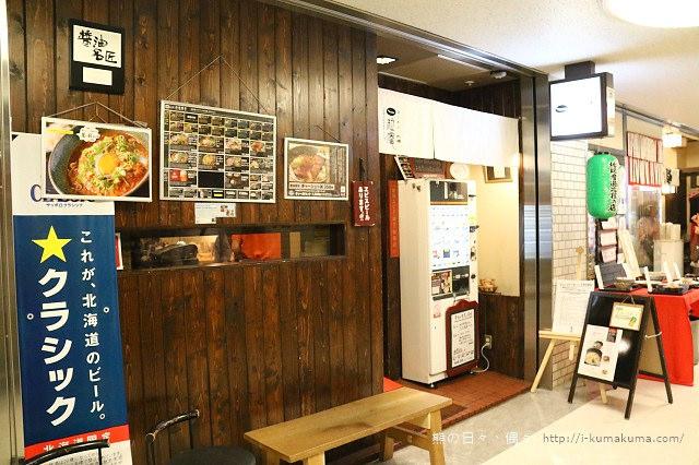 札幌一粒庵拉麵-0291