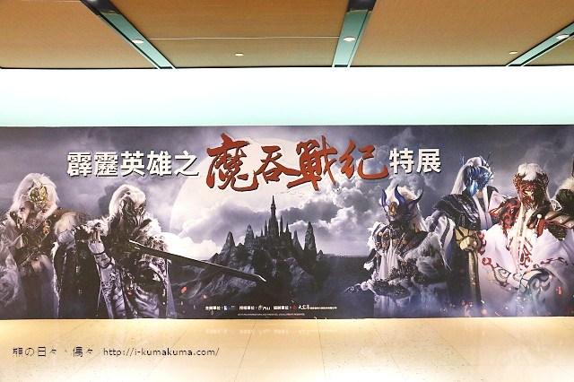高雄霹靂英雄之魔吞戰紀特展-A4585
