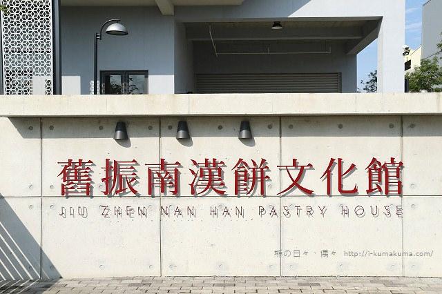 舊振南漢餅文化館-4541