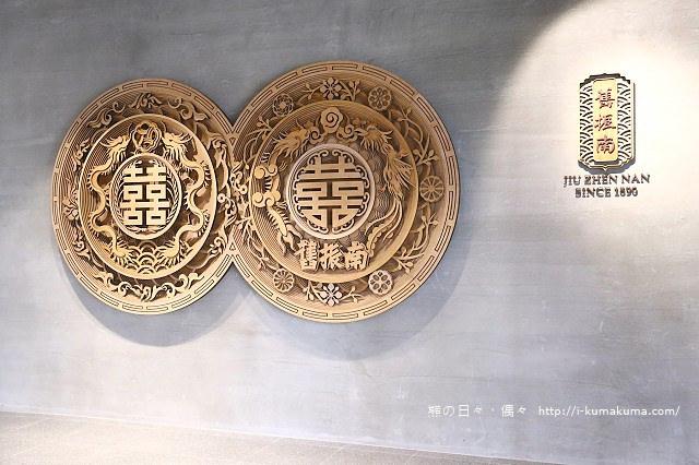 舊振南漢餅文化館-4365