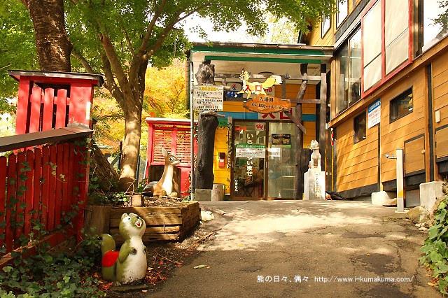 藏王狐狸村-IMG_0073