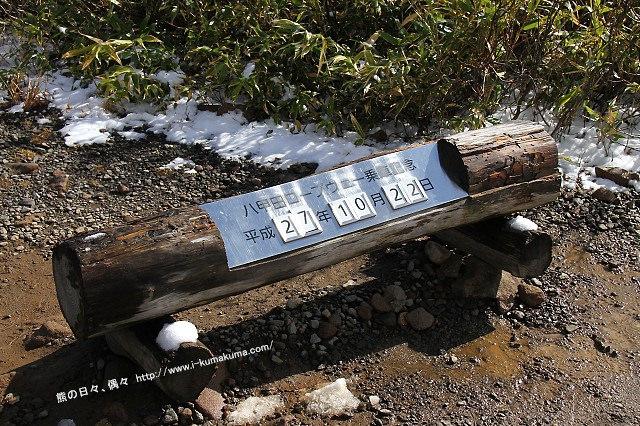 八甲田纜車-IMG_6332