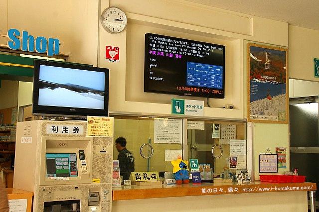 八甲田纜車-IMG_6532