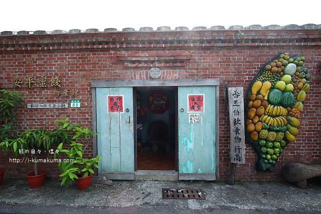 台南安平蜜餞物產館(番王伯)-K24A9251