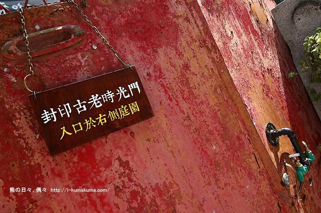 台南藍晒圖文創園區-K24A8127