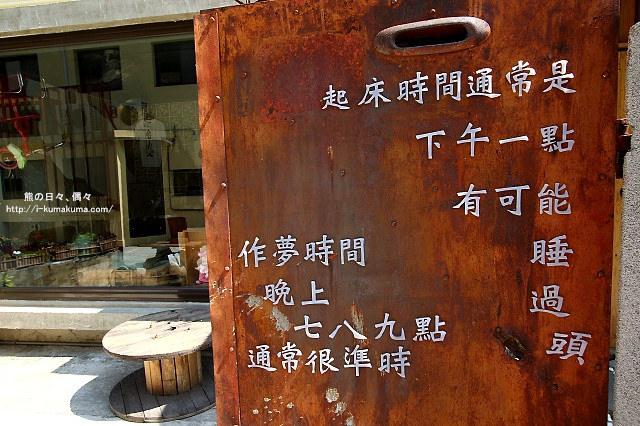 台南藍晒圖文創園區-K24A8128